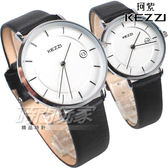 KEZZI珂紫 情人對錶 簡約流行錶 造型日期視窗 防水手錶 皮革錶帶 黑色 KE1765黑大+KE1765黑小
