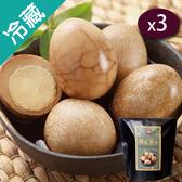 所長傳統原味茶葉蛋8入/包X3【愛買冷藏】