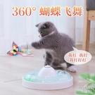 貓玩具電動蝴蝶玩具仿真會飛自動逗貓器逗貓棒貓咪玩具自嗨貓 【快速出貨】
