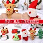 聖誕節裝飾 幼兒園創意啪啪圈戒指小禮品拍拍手環發箍玩具兒童禮物【快速出貨】