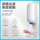 【台灣現貨供應】新型升級 壁掛感應噴霧酒精消毒一體機 凝膠 洗手液防疫免洗機器