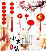 中秋節迷你植絨小燈籠掛飾室內外盆景樹上紅燈籠串裝飾品掛件小號 娜娜小屋