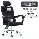 電腦椅 家用網布擱腳椅子可躺午休椅職員椅升降轉椅辦公椅主播椅  快速出貨