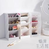 桌面多層分格收納盒塑料置物架化妝品收納架【極簡生活】