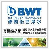 拜託!懇請給小弟我一個報價的機會【賴 ID:0930-811-716 】津聖淨水-BWT淨水器 授權經銷商
