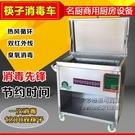 筷子消毒機商用全自動帶烘干食堂餐廳不銹鋼紫外線消毒筷子車 每日特惠NMS