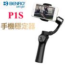 【現貨】附小腳架 P1S 手機穩定器 保固ㄧ年 BENRO 公司貨 百諾 摺疊式 三軸 直播 Phoneographer 屮X7