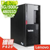 【現貨】Lenovo電腦 P330 i7-8700/8G/500G+480SSD/P620/W10P商用電腦