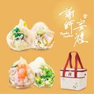 ★規格:4種口味/4盒 96顆 ★口味:頂級干貝1盒+高麗菜鮮肉1盒+高麗菜鮮蝦1盒+四季豆鮮肉1盒