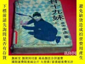 二手書博民逛書店甘二十九妹(上罕見)21799 :蕭逸 中國友誼出版社 出版19
