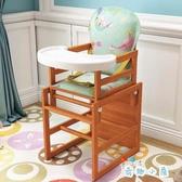 兒童安全餐桌椅寶寶餐椅吃飯嬰兒木質凳座椅子多功能【奇趣小屋】