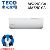 【TECO東元】13-15坪 變頻冷暖一對一冷氣 MA-72IC-GA/MS-72IC-GA 基本安裝免運費