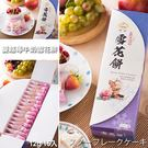 里昂 雪花餅 蔓越莓牛奶派(15入)【小...