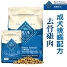 Blue Buffalo 藍饌 Life Protection Formula® 寶護系列/成犬挑嘴配方-去骨雞肉 15lb