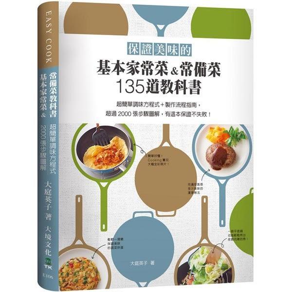 保證美味的基本家常菜&常備菜135道教科書:超簡單調味方程式+製作流程指南