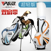 高爾夫球包 男女支架包 旅行打球 球桿袋子 雙肩背帶WD 檸檬衣捨