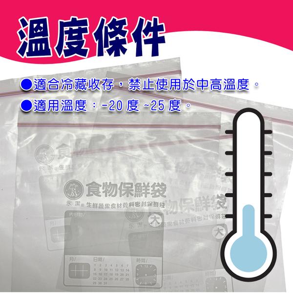 金德恩 台灣製造 一包10入 27x28cm 加厚款可書寫夾鏈式密封生鮮蔬果防潮保鮮袋