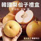【果之蔬-全省免運】韓國梨仙子X1箱(8...