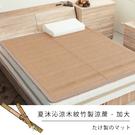 莫菲思 夏沐沁涼木紋加大竹蓆 (雙人加大-6X6尺)