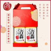 【季節的恩惠】100%日本青森產。蘋果汁禮盒-2瓶裝
