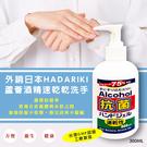 外銷日本HADARIKI 蘆薈酒精速乾乾洗手300ml