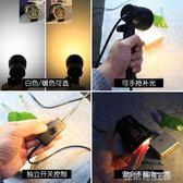 攝影燈 補光燈 LED補光射燈小商品拍照靜物台影室燈文玩蜜蠟化妝品攝影台燈 igo 歐萊爾藝術館