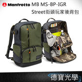 ▶雙11折300 Manfrotto MB MS-BP-IGR - Street街頭玩家後背包  正成總代理公司貨 相機包 送抽獎券