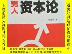 二手書博民逛書店Z7罕見男人資本論:聽劉成洋講男性健康管理 一版一印Y16651