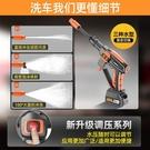 洗車水槍 無線洗車機家用便攜充電式工具高...
