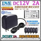 監視器 攝影機專用 電源穩壓變壓器- DC12V /2A 自動調整式 攝影機專用  攝影機