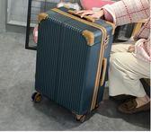 韓版行李箱女小清新皮箱拉桿箱萬向輪24寸大學生子母箱可愛旅行箱igo  提拉米蘇