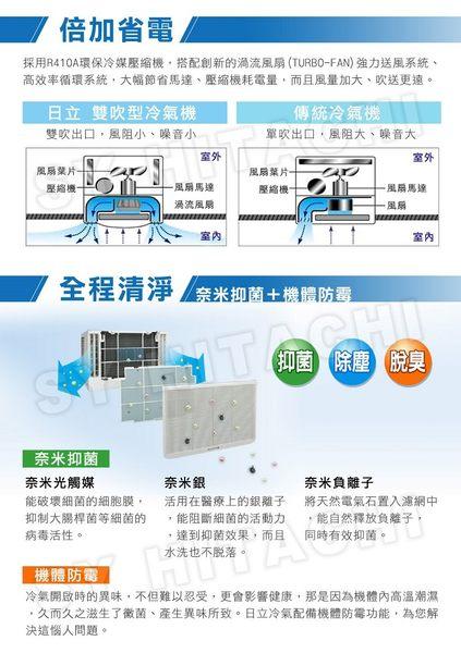 【HITACHI日立】4-5坪雙吹式窗型冷氣/RA-36WK 含安裝+舊機回收