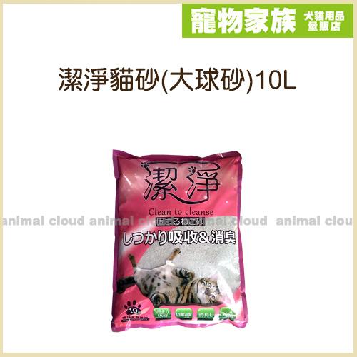 寵物家族-【3包免運組】潔淨貓砂(球砂)10L