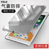 平板保護套 蘋果ipad2018新款保護套mini4硅膠air2防摔9.7寸【中秋節】