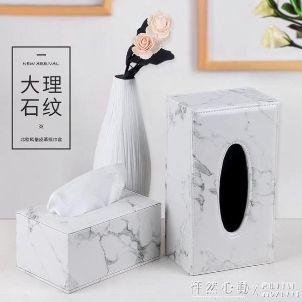 歐式皮質紙巾盒家用客廳茶幾抽紙盒創意收納盒簡約桌面餐巾紙抽盒 ◣怦然心動◥