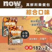 【毛麻吉寵物舖】Now! FRESH真鮮利樂狗餐包-綜合口味 182克-2入 小型全犬餐 狗罐頭/鮮食