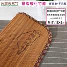 【澄境】G-D-GE008-5x6     雙人5尺4mm炭化細條無接縫專利貼合竹蓆/涼蓆 草蓆