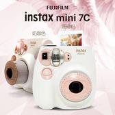 拍立得 instax mini7s相機 立拍立得相紙 mini7c粉色/奶咖 免運 艾維朵