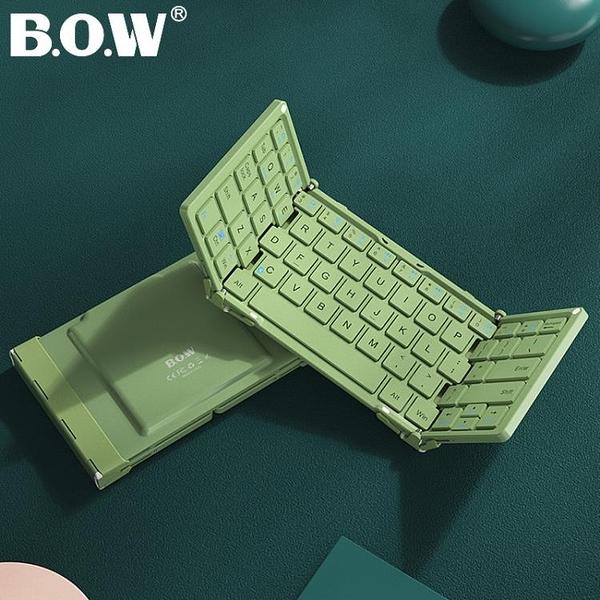 BOW航世 ipadpro三折疊鍵盤蘋果華為平板專用可連手機 城市科技DF