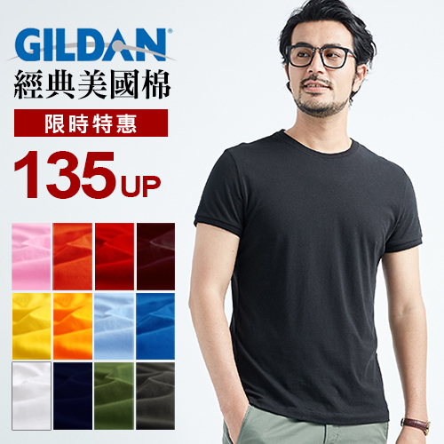 GILDAN 76000原廠授權素面圓筒短T【GD76000】美國棉 素T 多件優惠