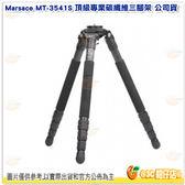 送LENSPEN拭鏡筆 Marsace MT-3541S 頂級專業碳纖維三腳架 公司貨 不含雲台 系統碳纖維三腳架