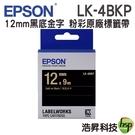【12mm 粉彩系列】EPSON LK-4BKP C53S654407 粉彩系列黑底金字標籤帶