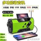 多功能手搖充電寶太陽能收音機多用途藍芽防災手電筒全波段應急燈 快意購物網