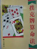 【書寶二手書T9/星相_NTA】撲克牌算命法