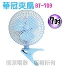 【新莊信源】華冠(7吋)夾扇 BT-709