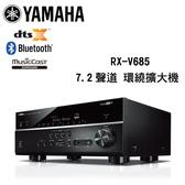 YAMAHA 山葉 RX-V685 網路、藍牙功能 7.2聲道 AV環繞擴大機【公司貨保固+免運】