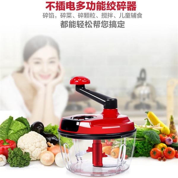 家用多功能切菜器 不插電碎菜器 手動絞菜機 餡料攪拌機 手搖絞肉機 含蛋清分離器