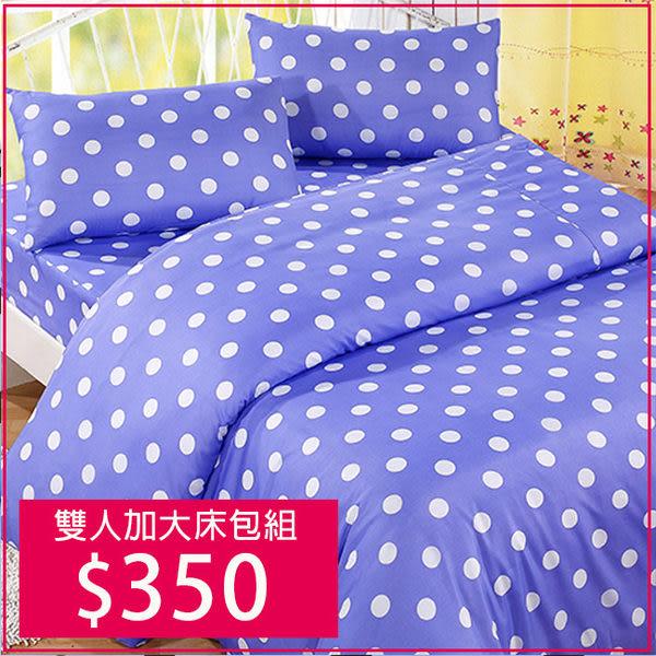 夢棉屋 排隊商品 【超細纖維】雙人加大人床包 單件含枕套x2(點點世界藍)