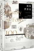 料理世界史:一百道食譜看飲食的千年故事【城邦讀書花園】