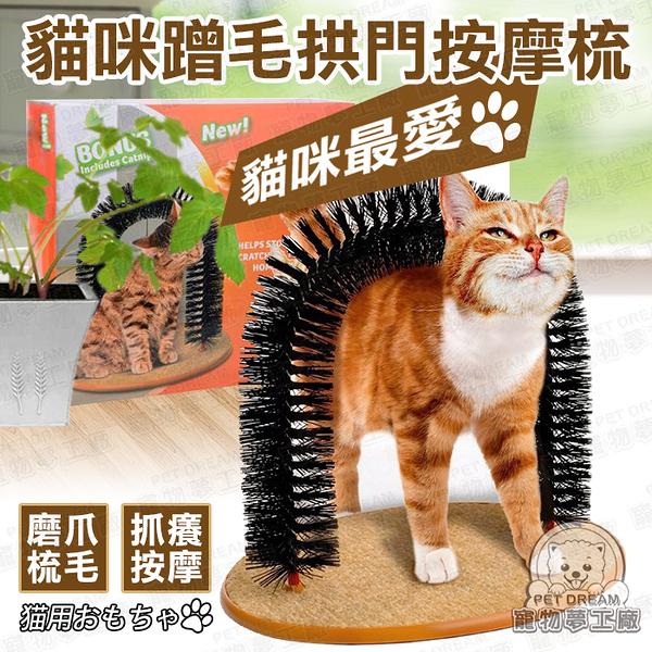 貓咪蹭毛拱門按摩梳 貓咪玩具 寵物玩具 貓玩具 貓 寵物用品 貓抓 貓毛刷 貓毛梳 貓抓 喵星人